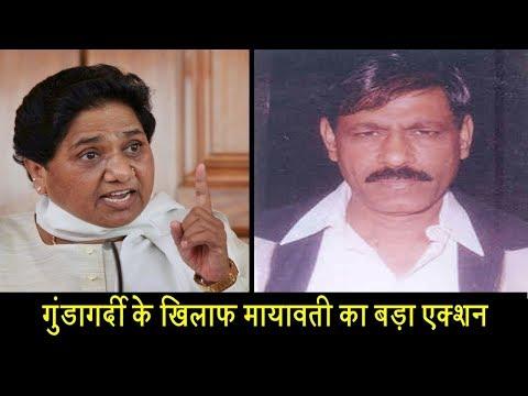 गुंडागर्दी के खिलाफ मायावती का बड़ा एक्शन| Mayawati expelled munkad ali son