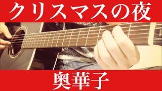 【男声弾き語り】クリスマスの夜 奥華子 cover (コードは説明欄へ)