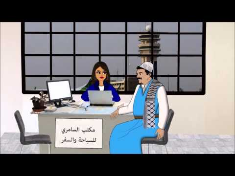Iraqi Dialect -Travel agency2