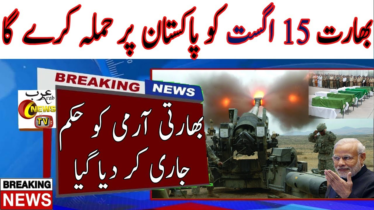 Indian Army Attack On Pakistan Border, Pakistan Army Arrest Indian Army Soldiers On LOC In Hindi