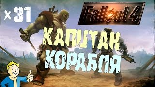 Прохождение Fallout 4 - Капитан корабля x31
