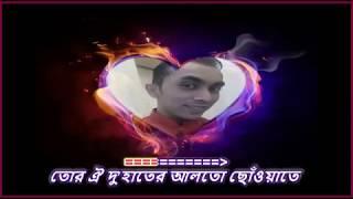Alto Choyate | Bangla New Karaoke | Imran | Musafir 2016