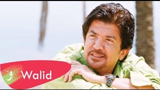 walid toufic ella einaiki official audio 2013 وليد توفيق إلا عنيكي