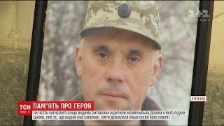 У Чернівцях відкрили меморіальну дошку солдатові Вадиму Ситнікову