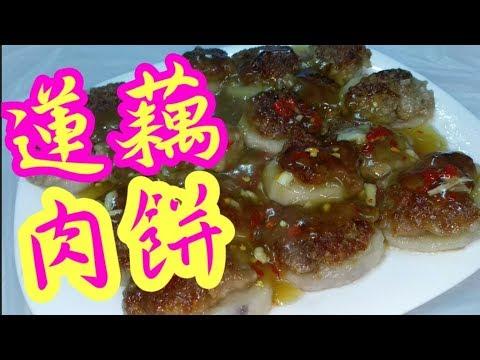 蓮藕肉餅😋家鄉菜👍值得一試