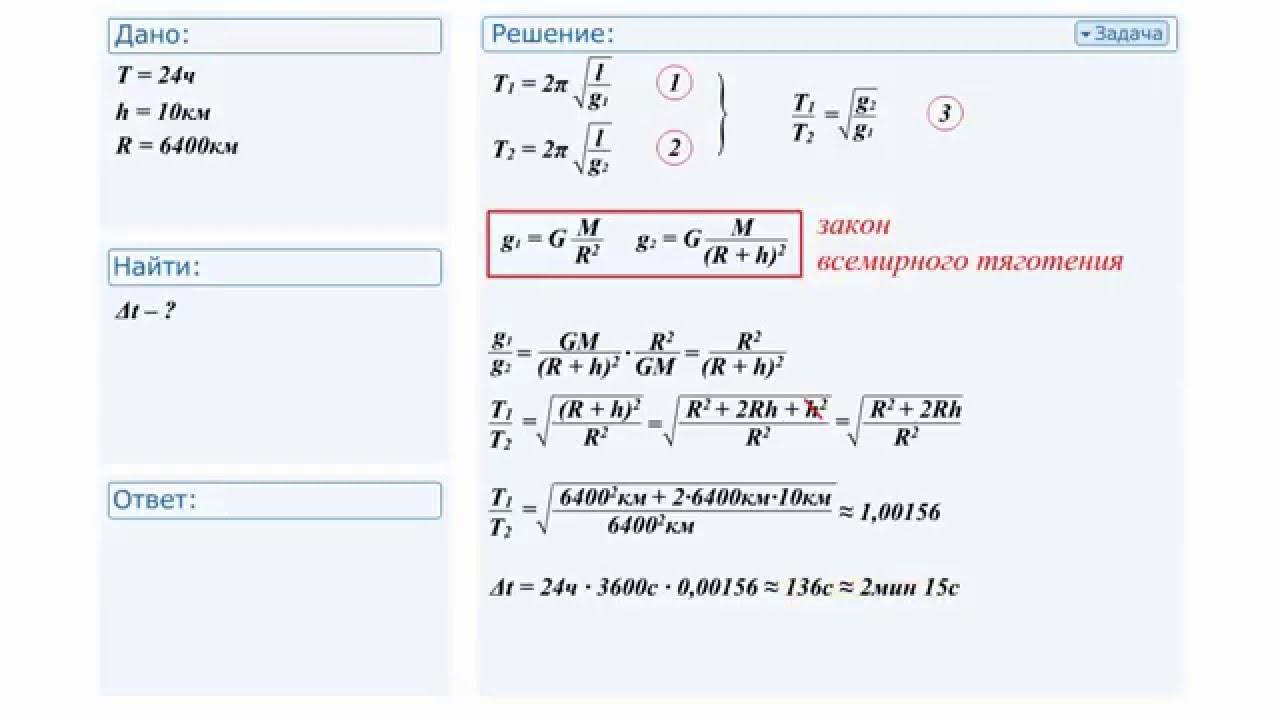 Физика задачи с решением механические волны онлайн программа для решения задач по математике