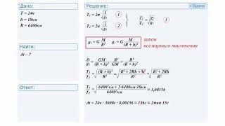 №6 Решение задачи по физике. Механические колебания  и волны