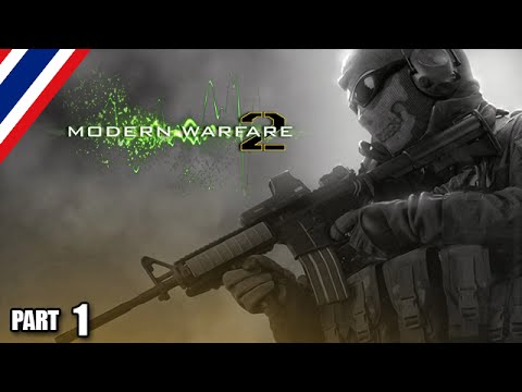 BRF - Call of Duty : Modern Warfare 2 [Part 1]