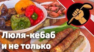 Люля-кебаб - Мясорубка, блендер или топорики? В чем суть?