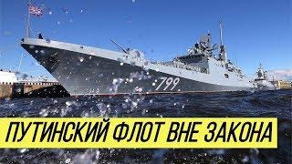 Флота Путина в Украине больше не будет: Портников подметил исторический нюанс
