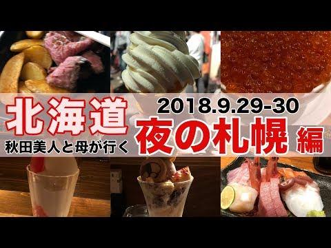 【2018.9】秋田美人と北海道【夜の札幌・すすきの編】