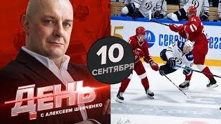 В КХЛ появился неожиданный лидер. День с Алексеем Шевченко 10 сентября