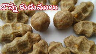 జనన పడ కడమల  Jonna Kudumulu Recipe By Karanyas Kitchen Vinayaka Chavithi Special Recipe