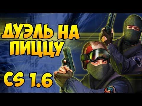 ДУЭЛЬ ЗА ПИЦЦУ В COUNTER STRIKE 1.6