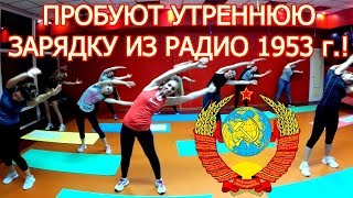 ЭКСПЕРИМЕНТ ДЕВОЧКИ ПРОБУЮТ УТРЕННЮЮ ГИМНАСТИКУ СССР! УТРЕННЯЯ ЗАРЯДКА - РАДИО 1953 г.!