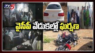 వైసీపీ నేతల మధ్య ఘర్షణ | Guntur, Chitturu | AP CM Jagan | TV5 News