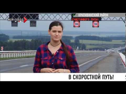Сегодня открыли второй участок уникальной трассы Кемерово-Ленинск-Кузнецкий