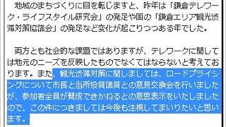 2019/1/27(鎌倉市)ロードプライシング(2020年問題)