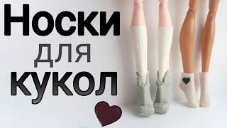 Носки для кукол   Очень простой способ