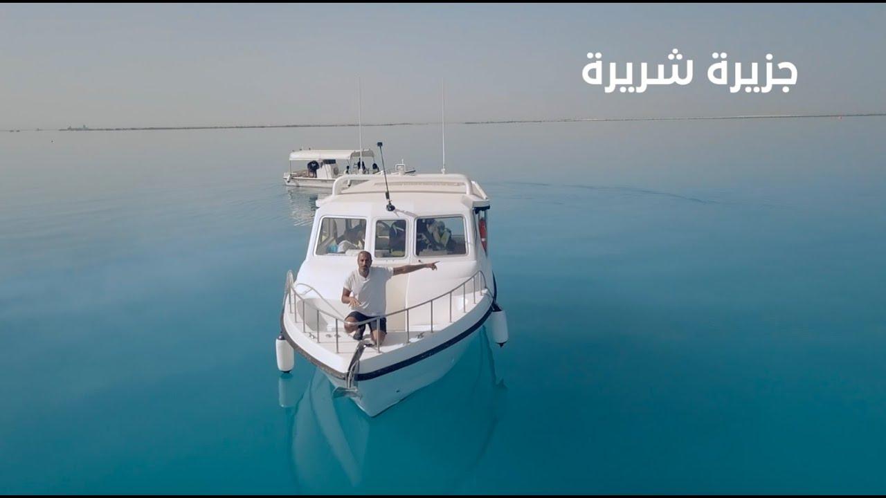 برنامج احمد الشقيري 2021 سين الحلقه العاشره 10 البحر الأحمر