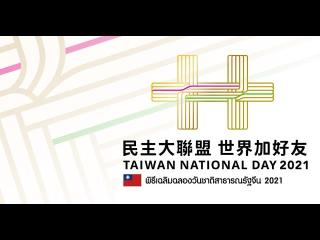ถ่ายทอดสดพิธีเฉลิมฉลองวันชาติสาธารณรัฐจีน 2021