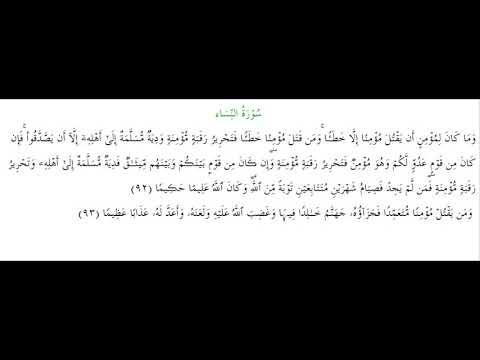SURAH AN-NISA #AYAT 92-93: 21th May 2020