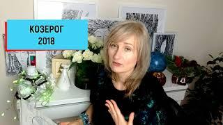 КОЗЕРОГ ♑ гороскоп на 2018 год от Olga