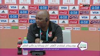 مساء ONTime - موسيماني: كان بالإمكان الفوز بكأس العالم للأندية لو كنا نمتلك