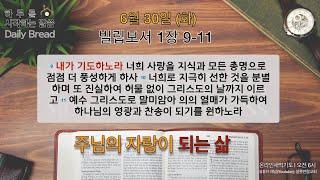 6월 30일 (화) 온라인 새벽기도-빌립보서1장