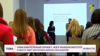 В Одессу идет настоящее fashion-образование