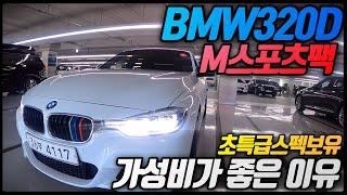 BMW 320D M 스포츠팩 입문 수입차중 가성비가 가…