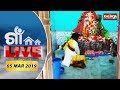 GAON LIVE 05 MAR 2019 || Kalinga TV