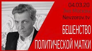 Александр Невзоров в программе  «Невзоровские среды» 04.03.20