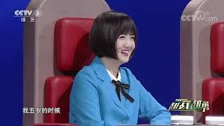 [越战越勇]俄罗斯姑娘爱武术 不远万里来中国拜师| CCTV综艺 - YouTube