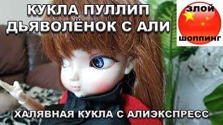 кукла ПУЛЛИП Дьяволёнок с Алиэкспресс на Халяву! (СПОР И ВОЗВРАТ)