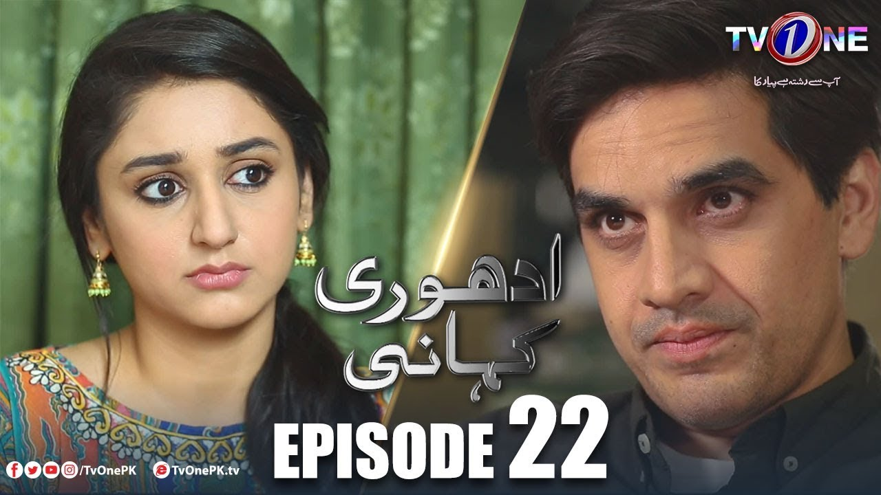 Adhuri Kahani Episode 22 TV One 14 Feb