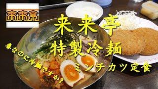 connectYoutube - 【来来亭】の特製冷麺ミンチカツ定食 Cold Noodles and Fried Meat Cakes of Rairaitei.【飯動画】