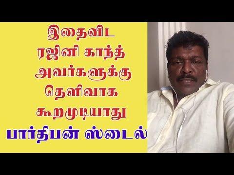 Parthiban Advised to Rajinikanth | Live Video
