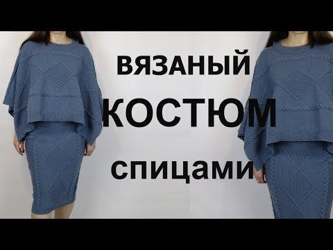 Вязание костюма спицами