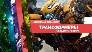 Обзор фильма - Трансформеры 5: Последний рыцарь (Transformers: The Last Knight) 2017