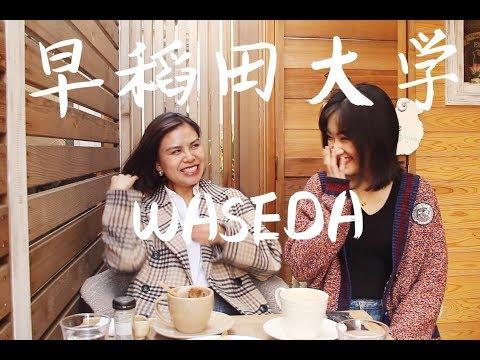 日本私立名校:早稻田大学 | 听小姐姐分享真实考学经历