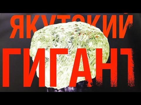 В Якутии нашли