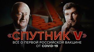 «Спутник V». Всё о первой российской вакцине от коронавируса // Эпидемия с Антоном Красовским (18+)