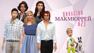 The Sims 4 : Династия Макмюррей # 621 Приглашение на свидание