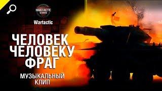 Человек человеку фраг - музыкальный клип от Студия ГРЕК и Wartactic [World of Tanks]
