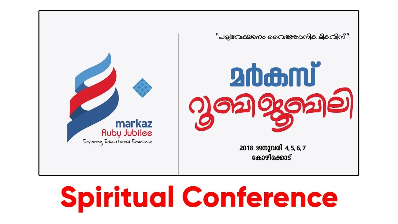 Markaz Ruby Jubilee - Spiritual Conference