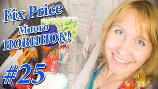 Мои покупки в Фикс Прайс за ноябрь. НОВИНКИ Fix Price – обзор покупок.