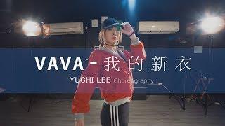 VAVA 我的新衣 - YUCHI LEE 編舞 choreography TPD