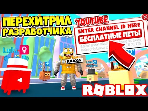 СИМУЛЯТОР ПИТОМЦА ГЕРОЯ! ПЕРЕХИТРИЛ РАЗРАБОТЧИКА! Roblox Pet Hero Simulator