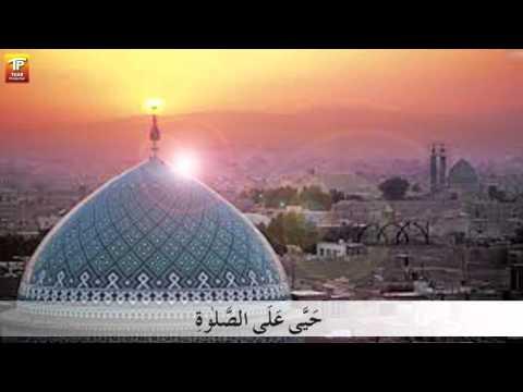 Azan Iran | One Of The Best Azan Of The World | Iran Azan